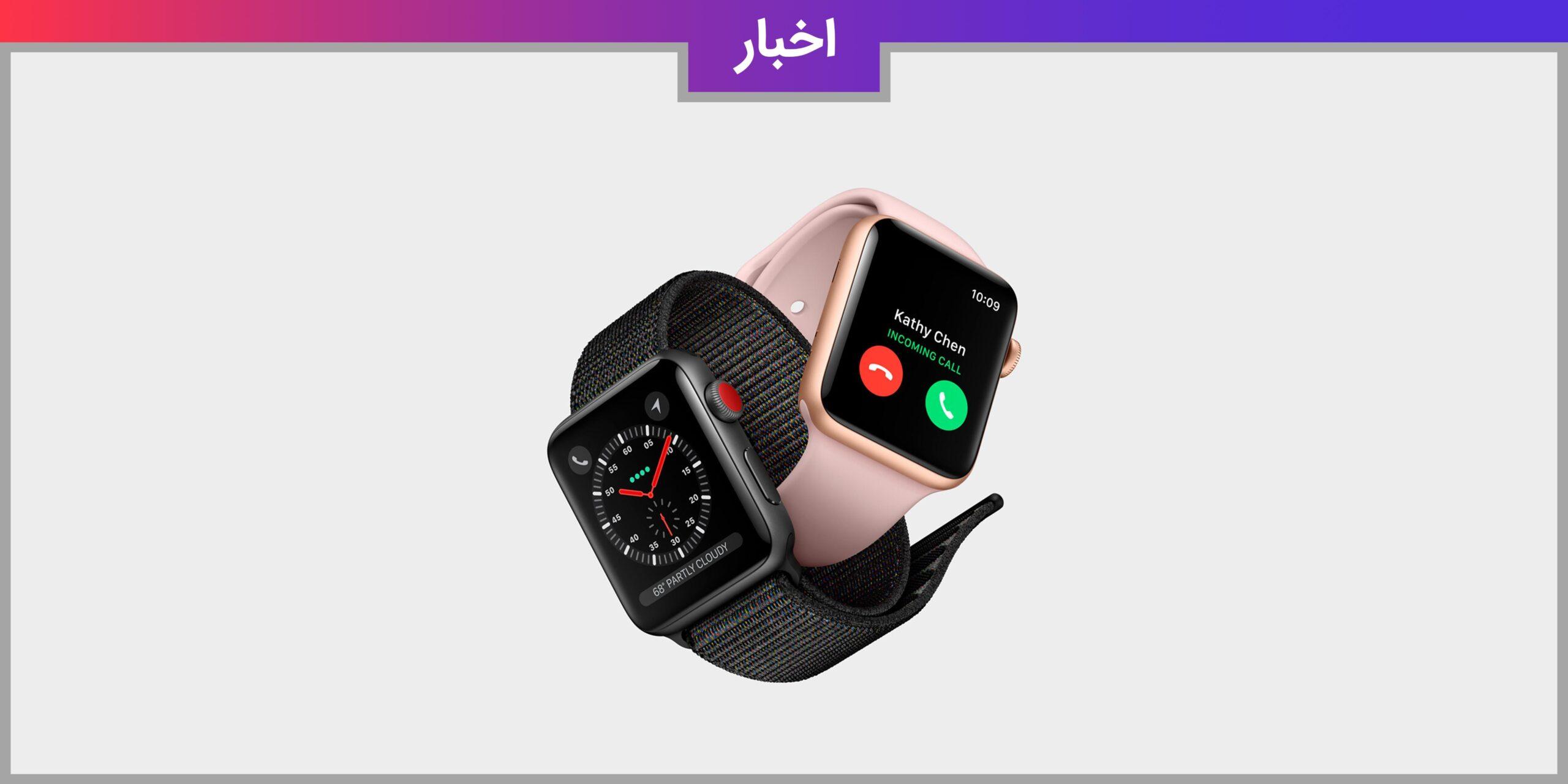 اپل واچ سری ۳
