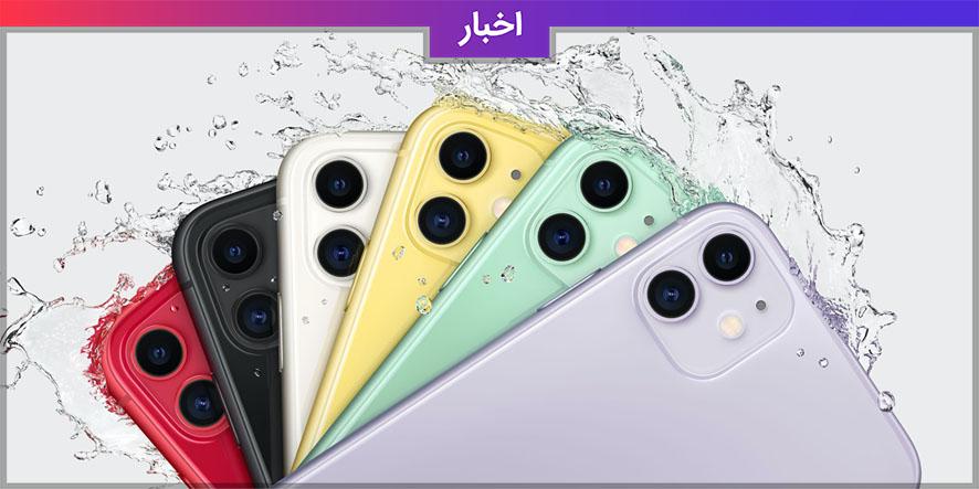 آیفون ۱۱ پس از آیفون XR محبوب ترین گوشی جهان شناخته شد