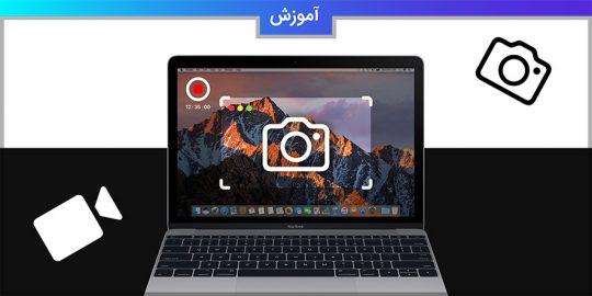 آموزش فیلمبرداری از صفحه و ثبت اسکرین شات در مک