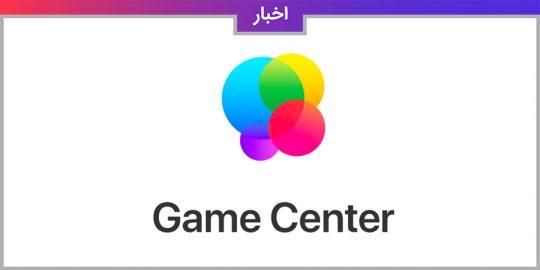 گیم سنتر به iOS 14 برگشت! همه چیز درباره گیم سنتر