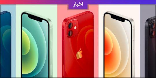 اپل از آیفون ۱۲ و آیفون ۱۲ مینی با پشتیبانی از 5G رونمایی کرد