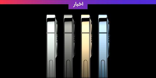 ۸ قابلیت جدید آیفون ۱۲ که در گوشی های اندرویدی فعلی وجود ندارد