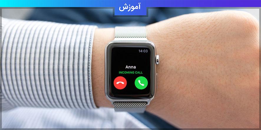 آموزش تماس گرفتن با اپل واچ و پاسخ به تماسهای آیفون