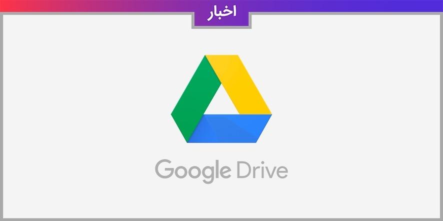 اطلاع رسانی مهم درباره فضای نامحدود گوگل درایو