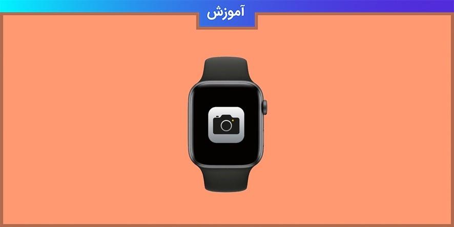 آموزش عکاسی و مشاهده دوربین آیفون توسط اپل واچ