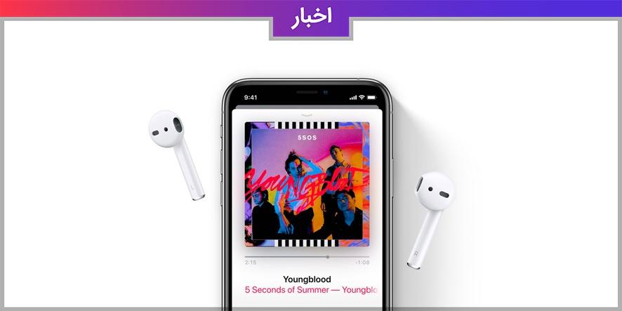 نسل سوم ایرپاد و اشتراک اپل موزیک HiFi تا چند هفته دیگر رونمایی میشوند