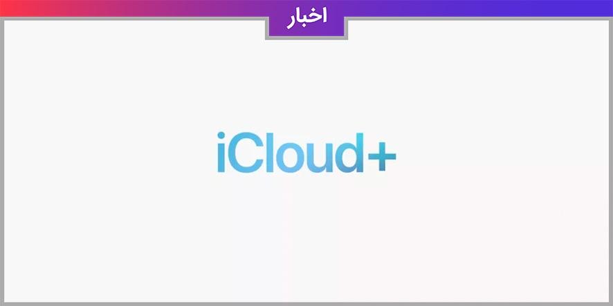 همه چیز درباره iCloud Plus