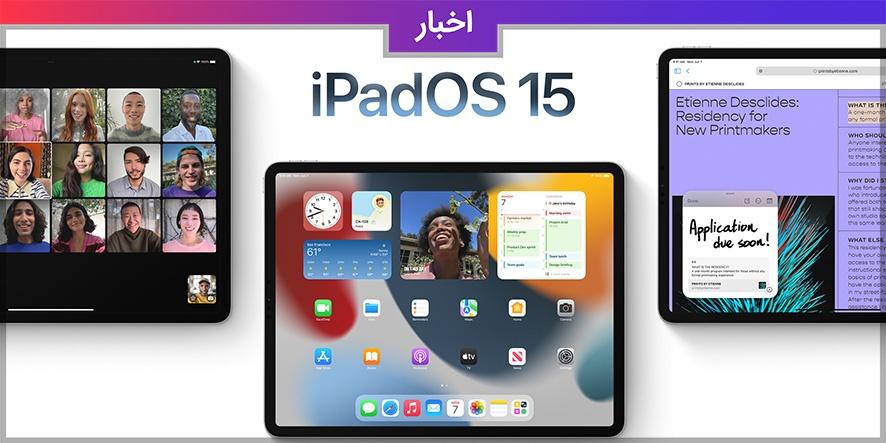 اپل از آیپد او اس ۱۵ رونمایی کرد